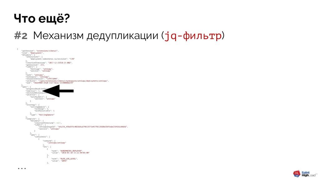 Что ещё? #2 Механизм дедупликации (jq-фильтр) {...