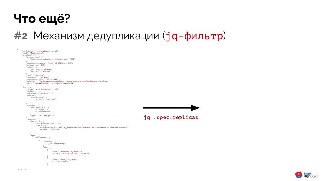 "{ ""apiVersion"": ""extensions/v1beta1"", ""kind"": ""..."