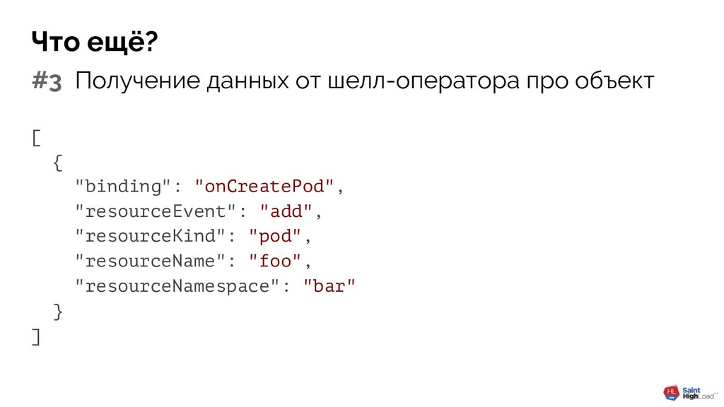 "[ { ""binding"": ""onCreatePod"", ""resourceEvent"": ..."