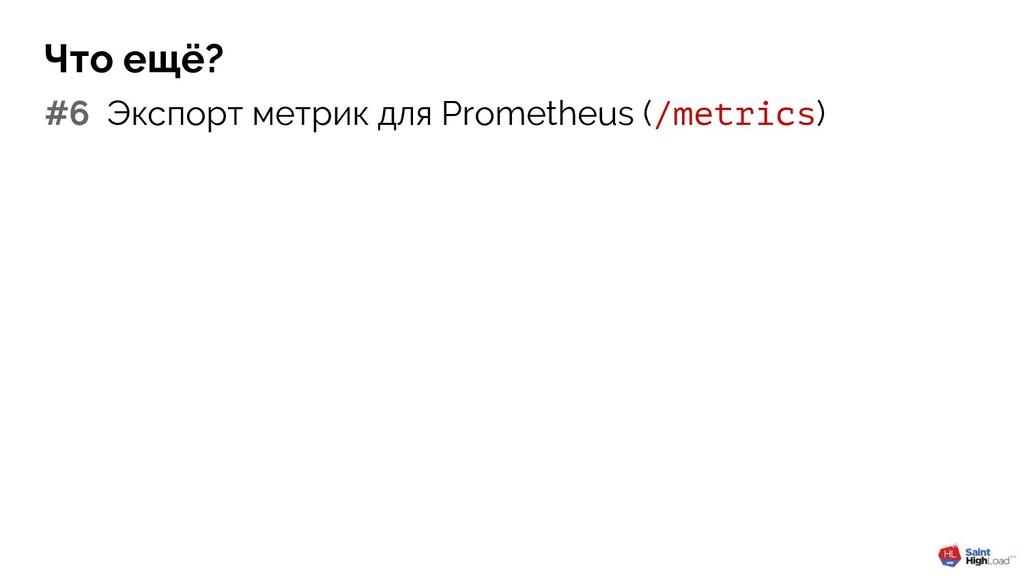 Что ещё? #6 Экспорт метрик для Prometheus (/met...