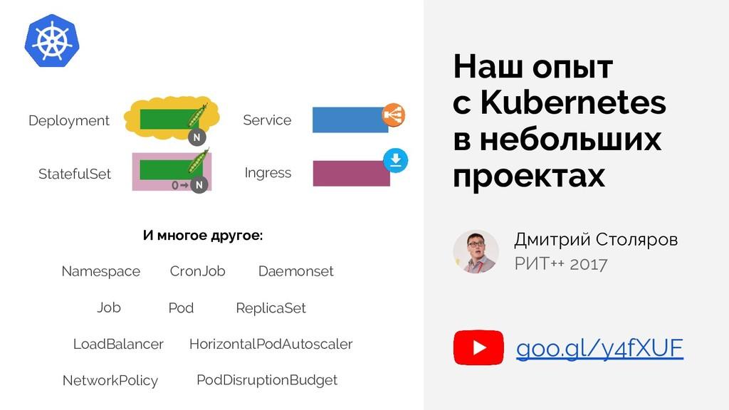 Наш опыт с Kubernetes в небольших проектах Дмит...