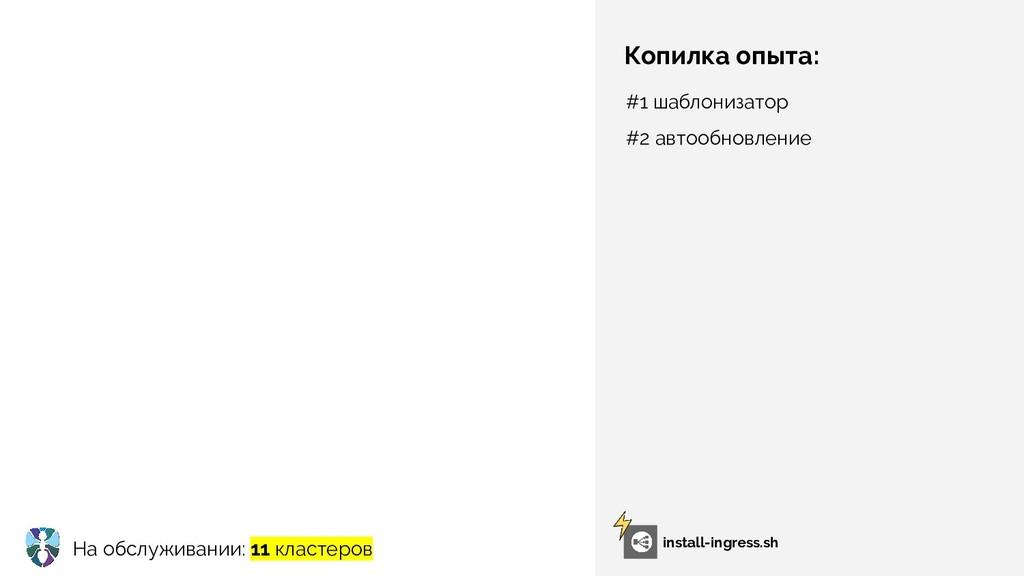 На обслуживании: 11 кластеров Копилка опыта: in...