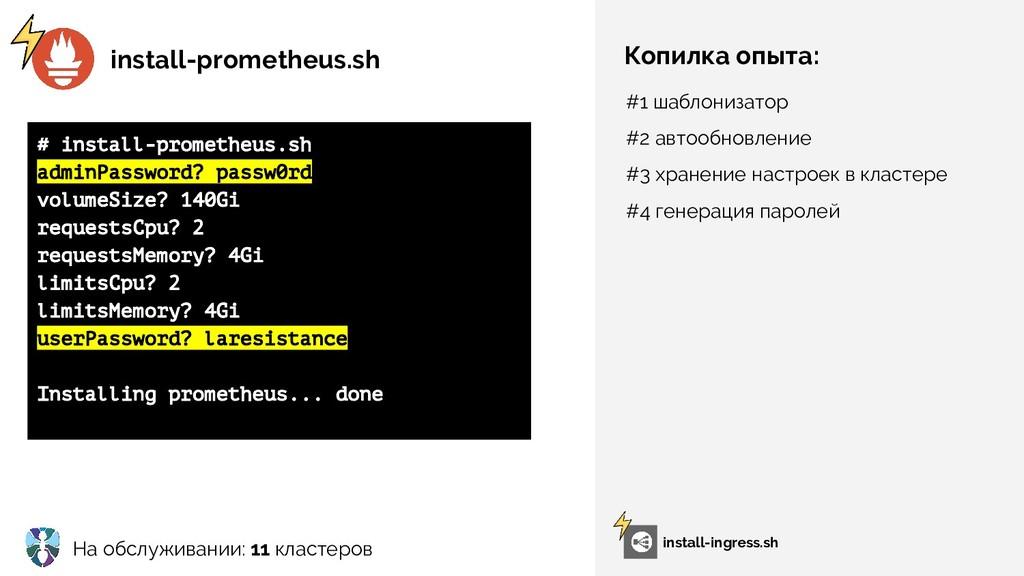 install-prometheus.sh На обслуживании: 11 класт...