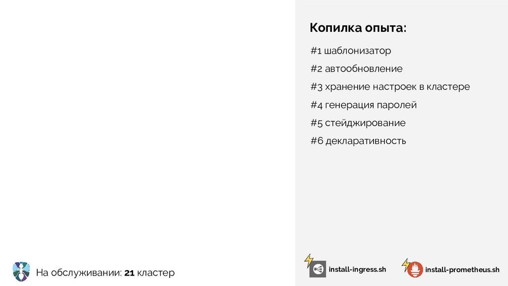 На обслуживании: 21 кластер Копилка опыта: inst...
