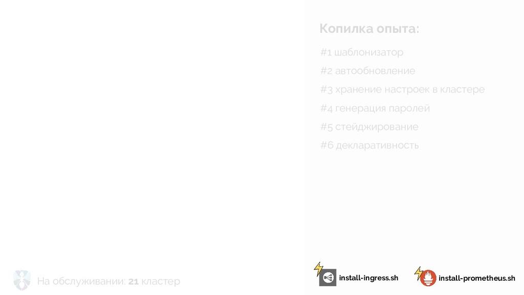 На обслуживании: 21 кластер Копилка опыта: #1 ш...