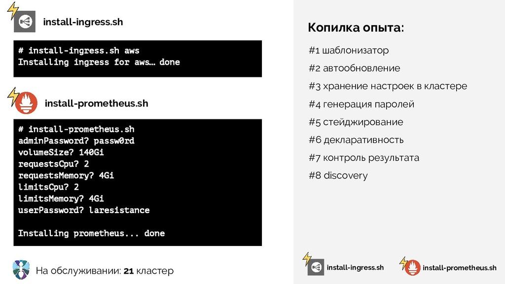 На обслуживании: 21 кластер install-ingress.sh ...