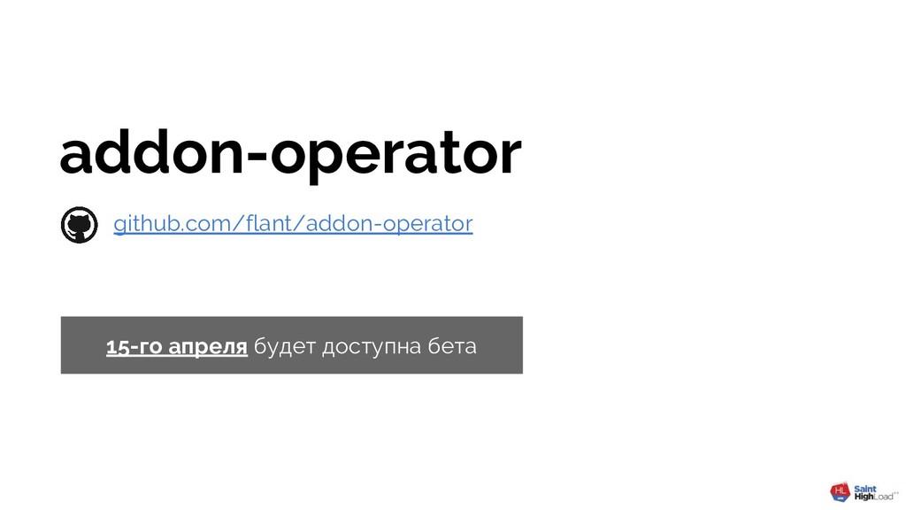 github.com/flant/addon-operator addon-operator ...