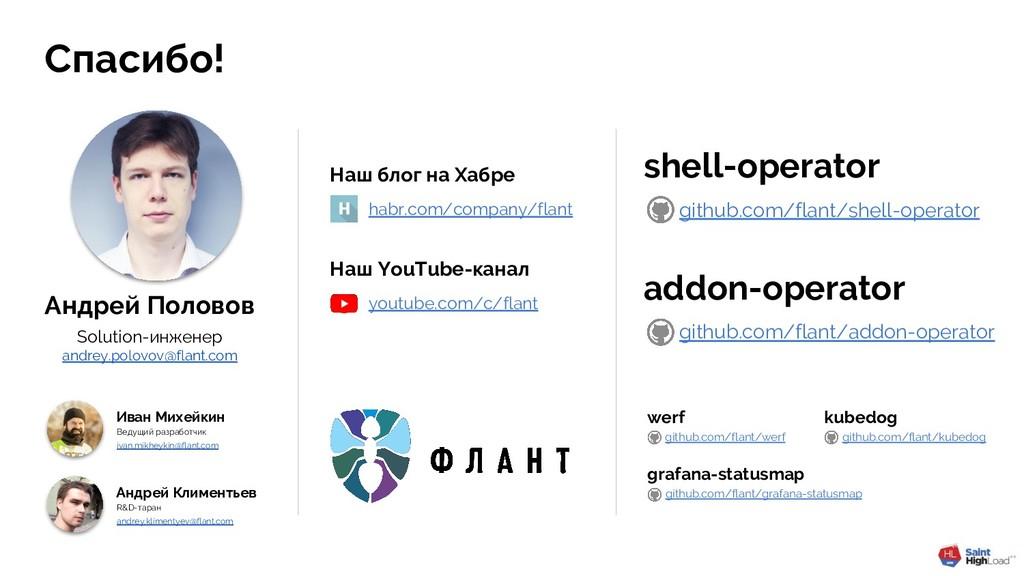 Спасибо! Наш блог на Хабре habr.com/company/fla...