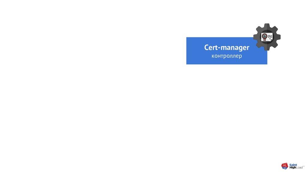 Cert-manager контроллер
