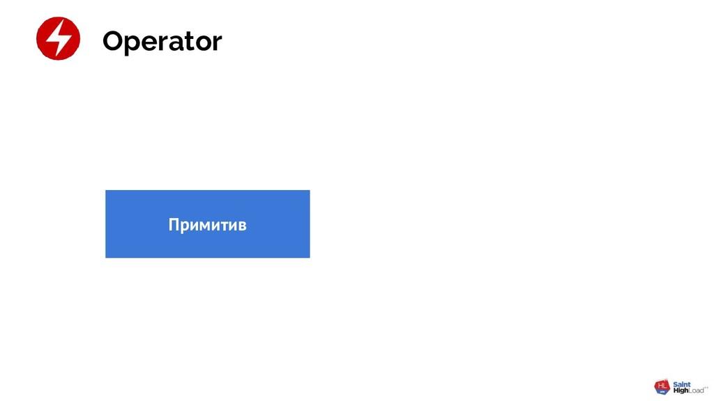 Operator Примитив