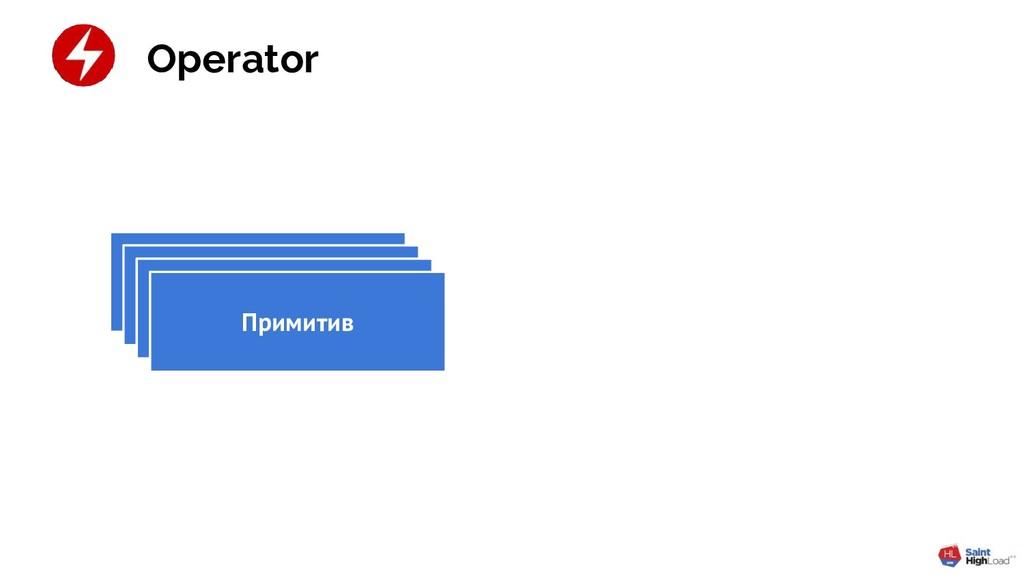 Operator Примитив Примитив Примитив Примитив