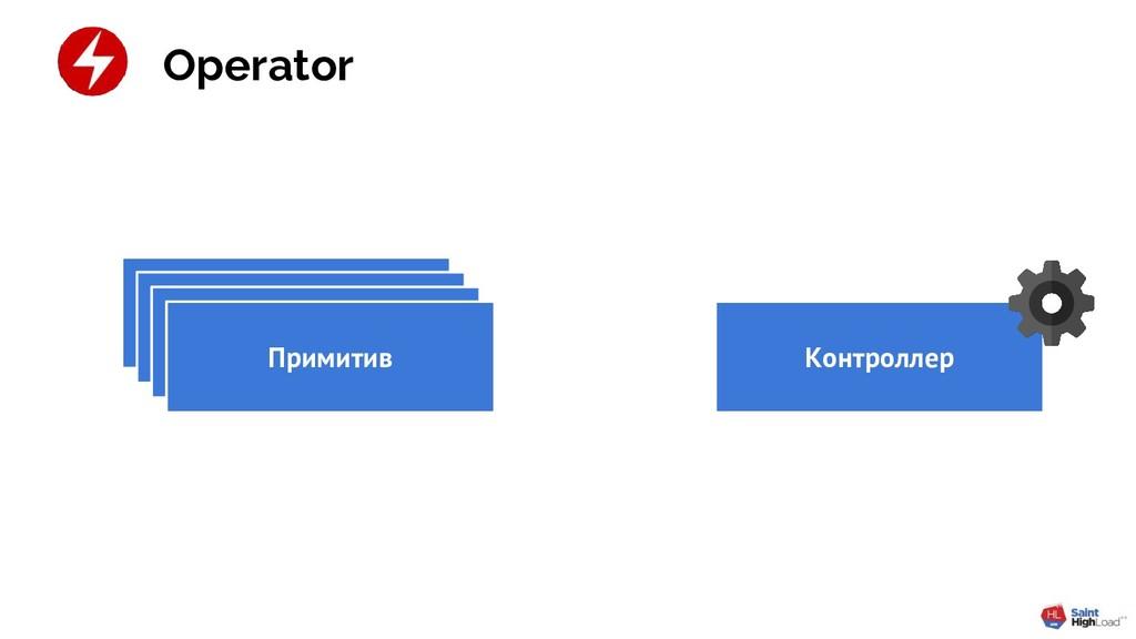 Operator Примитив Примитив Примитив Примитив Ко...