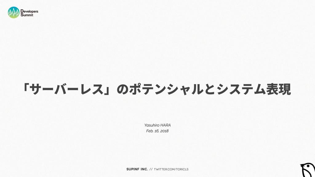 SUPINF Inc. // twitter.com/toricls 「サーバーレス」のポテン...
