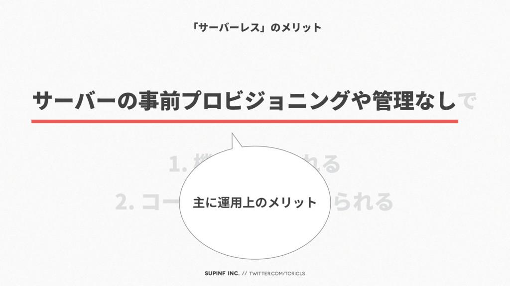 SUPINF Inc. // twitter.com/toricls 「サーバーレス」のメリッ...
