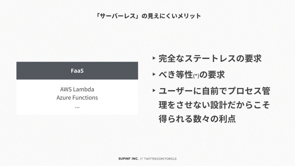 SUPINF Inc. // twitter.com/toricls FaaS AWS Lam...
