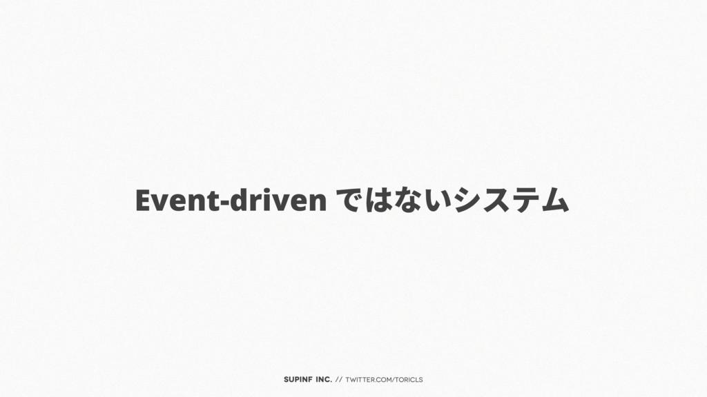 SUPINF Inc. // twitter.com/toricls Event-driven...