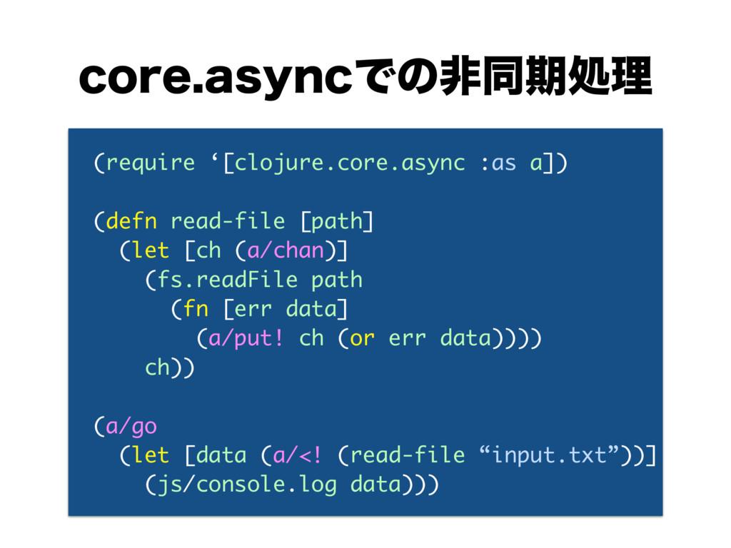 DPSFBTZODͰͷඇಉظॲཧ (require '[clojure.core.async...