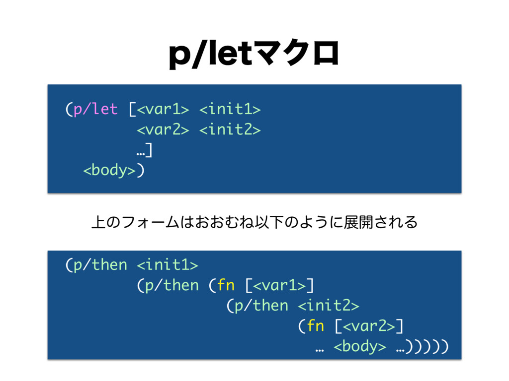QMFUϚΫϩ (p/let [<var1> <init1> <var2> <init2> ...