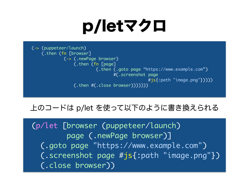 QMFUϚΫϩ (p/let [browser (puppeteer/launch) pag...