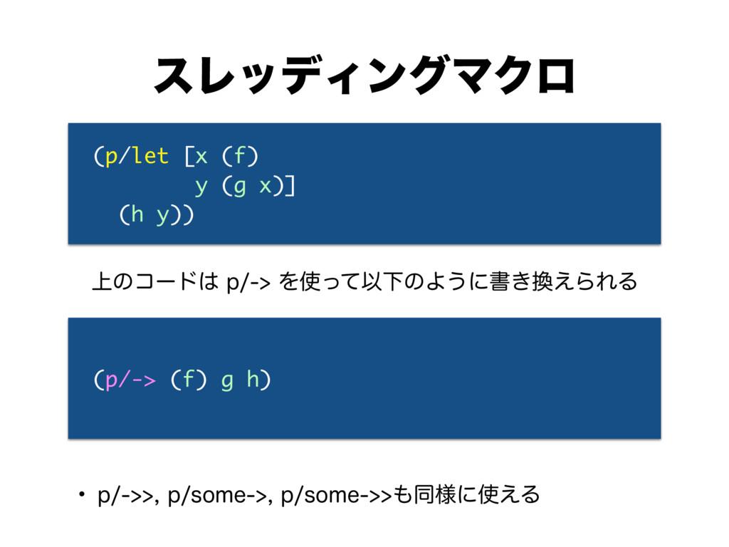 εϨοσΟϯάϚΫϩ (p/let [x (f) y (g x)] (h y)) (p/-> ...