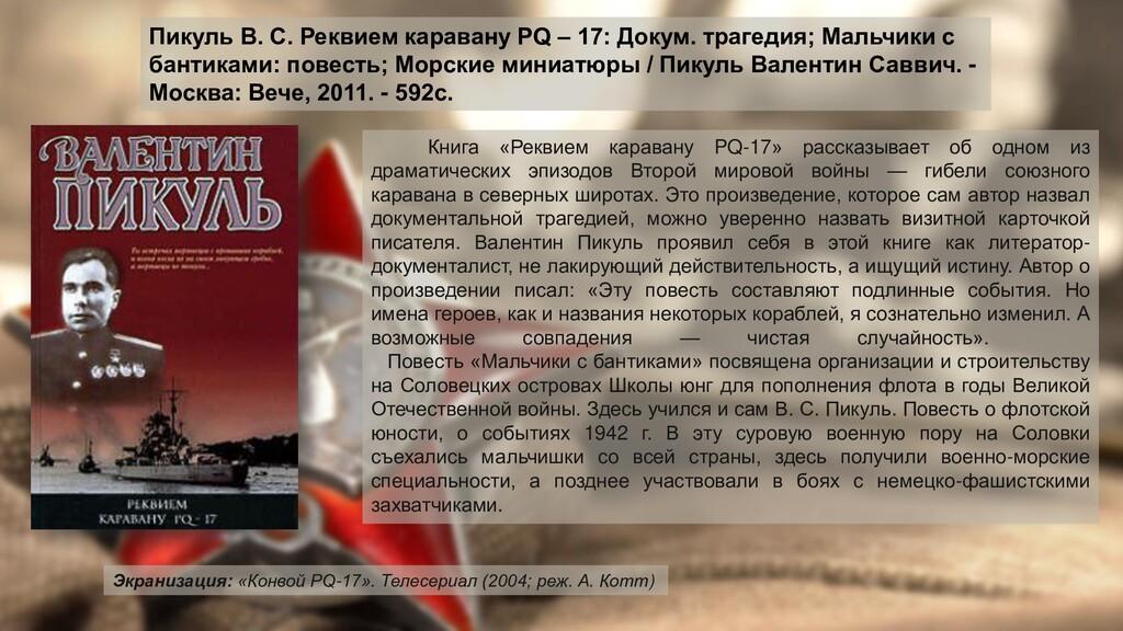 Книга «Реквием каравану PQ-17» рассказывает об ...