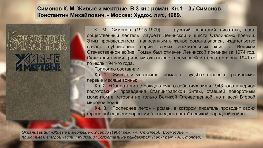 К. М. Симонов (1915-1979) - русский советский п...