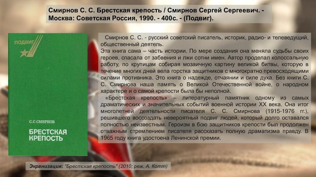 Смирнов С. С. - русский советский писатель, ист...