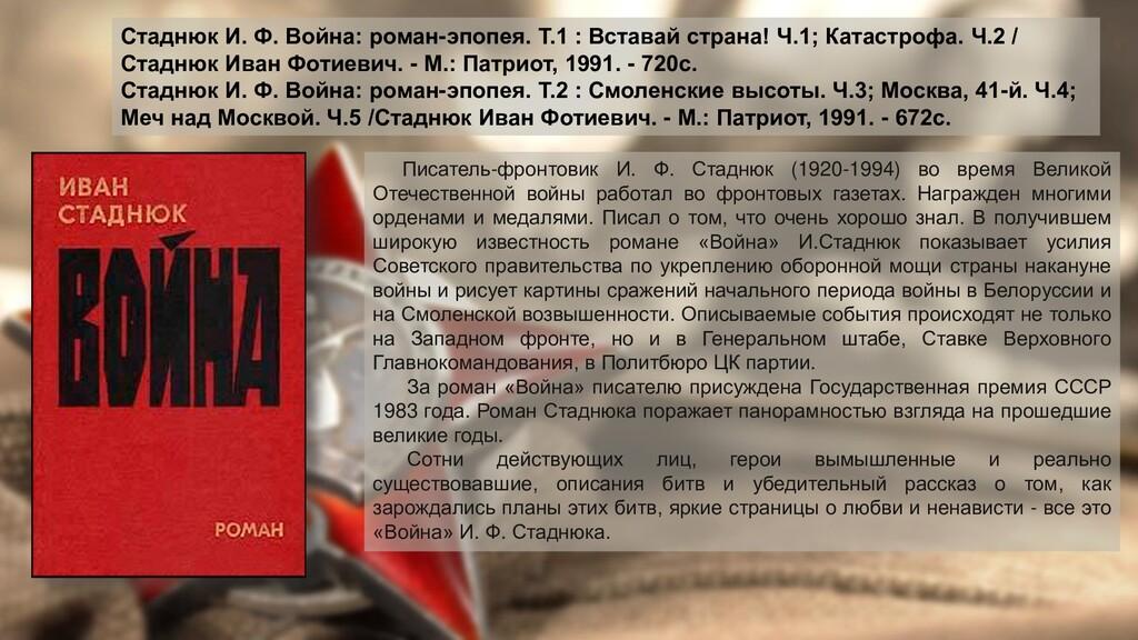 Писатель-фронтовик И. Ф. Стаднюк (1920-1994) во...