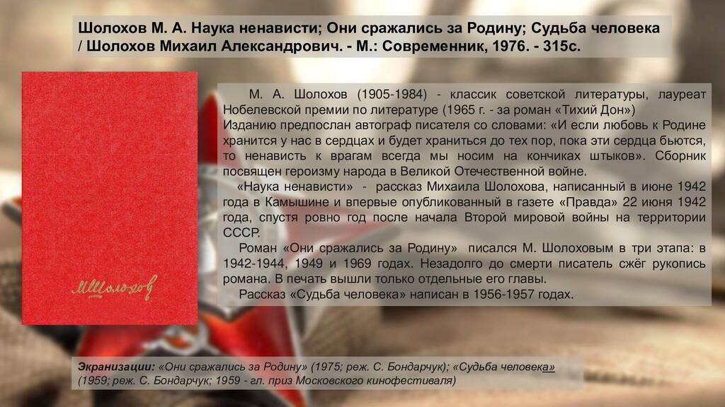М. А. Шолохов (1905-1984) - классик советской л...