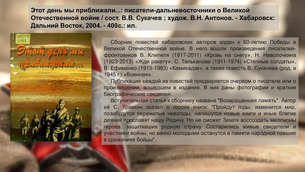Сборник повестей хабаровских авторов издан к 60...