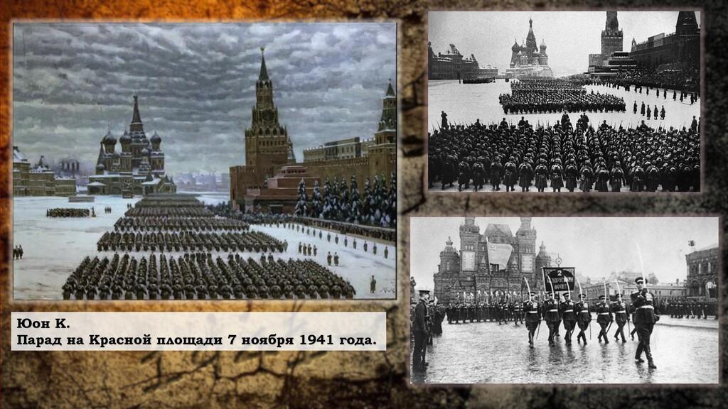 Юон К. Парад на Красной площади 7 ноября 1941 г...