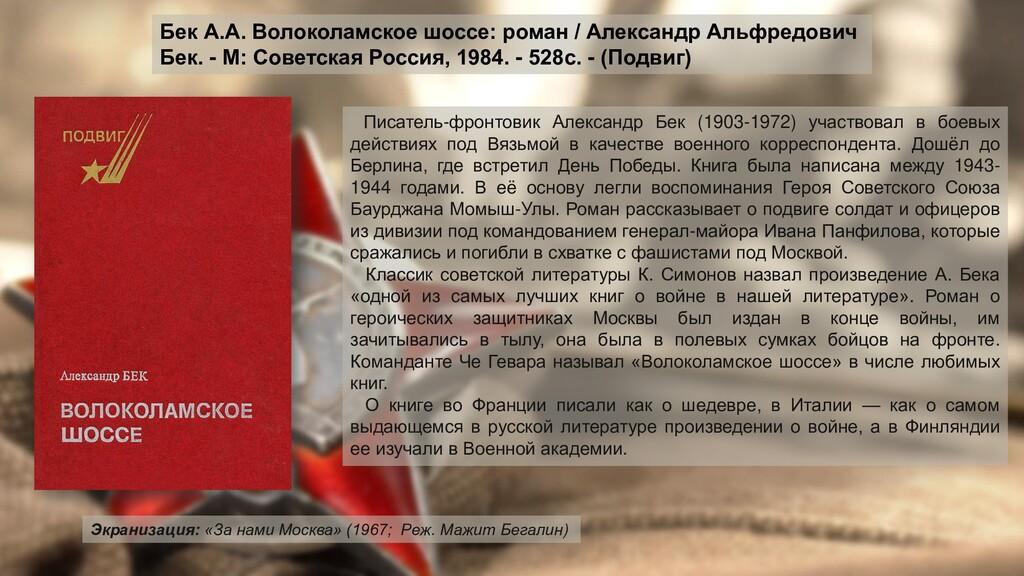 Писатель-фронтовик Александр Бек (1903-1972) уч...