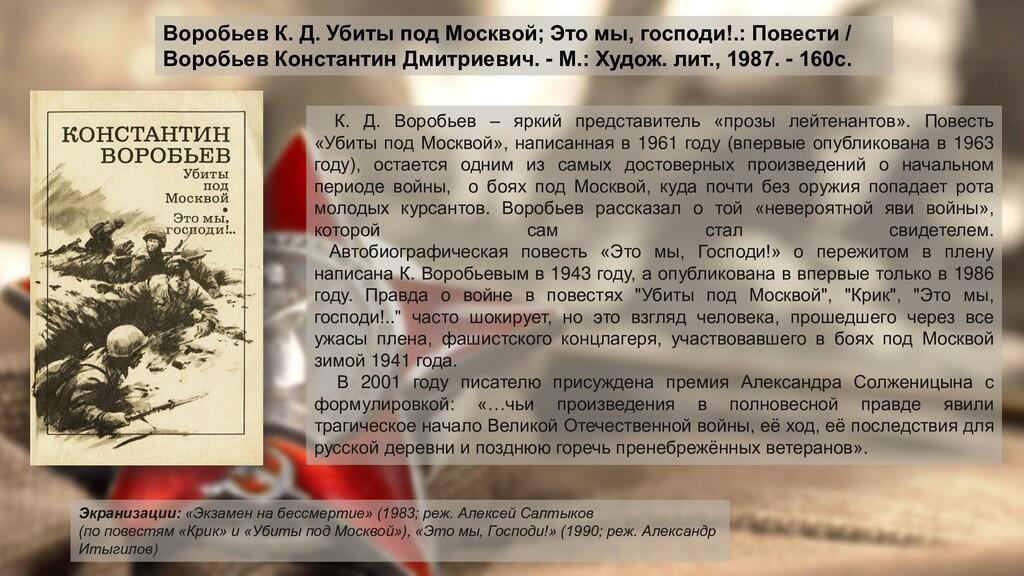 К. Д. Воробьев – яркий представитель «прозы лей...