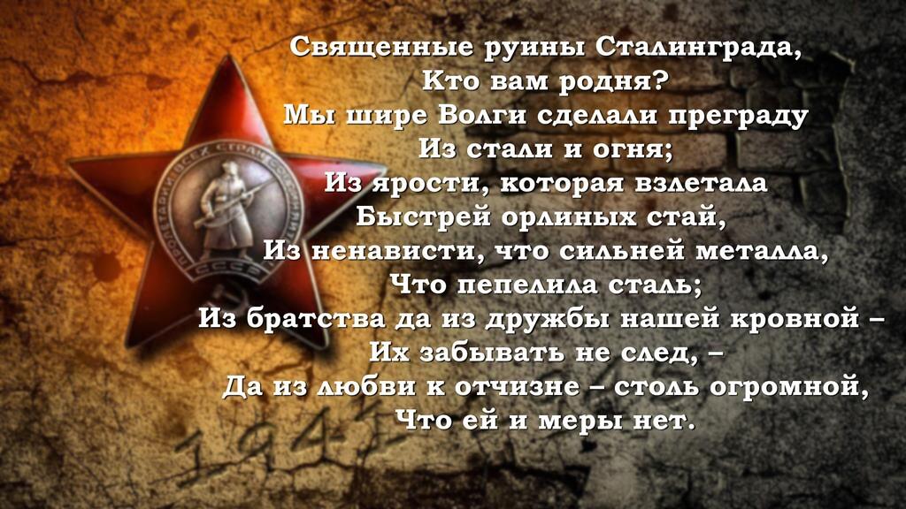 Александр Прокофьев Священные руины Сталинграда...