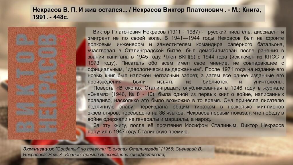 Виктор Платонович Некрасов (1911 - 1987) - русс...