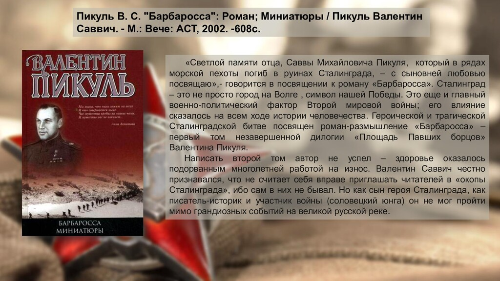 «Светлой памяти отца, Саввы Михайловича Пикуля,...