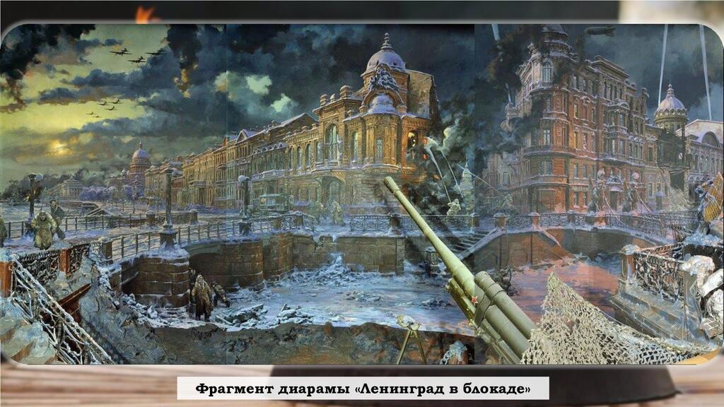 Фрагмент диарамы «Ленинград в блокаде»