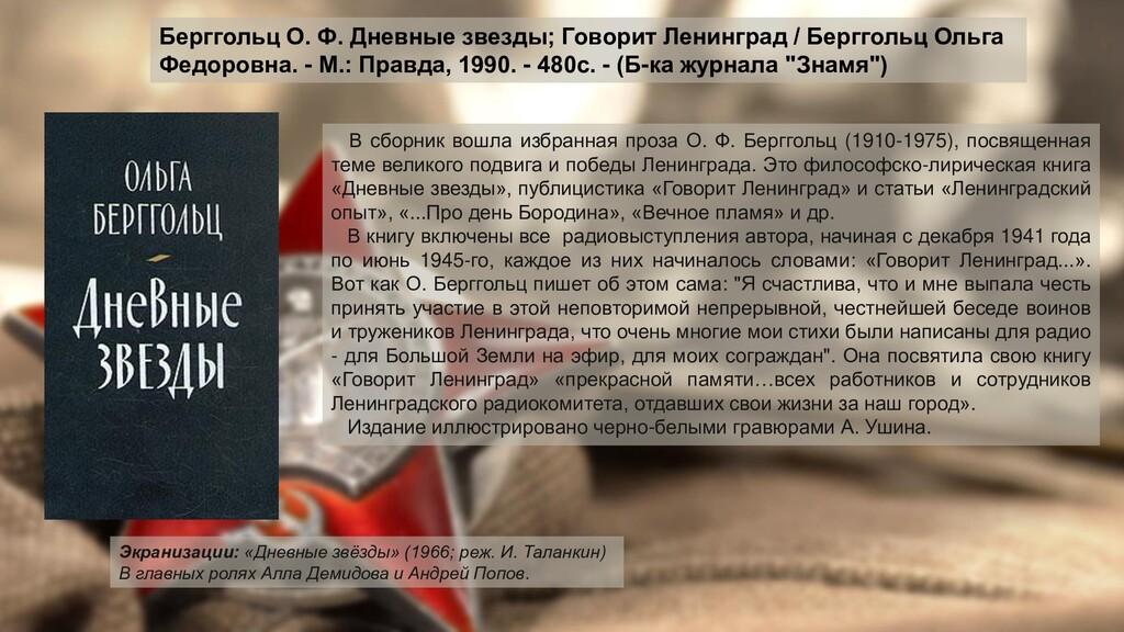 В сборник вошла избранная проза О. Ф. Берггольц...
