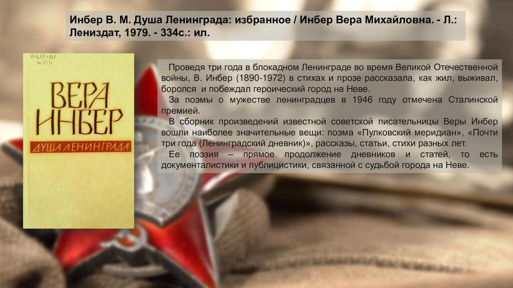 Проведя три года в блокадном Ленинграде во врем...