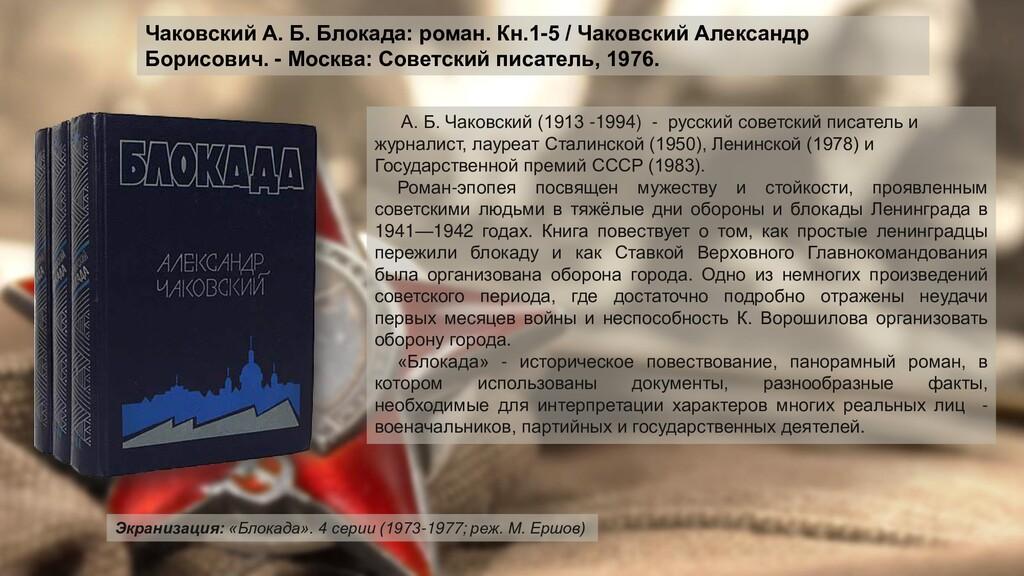 А. Б. Чаковский (1913 -1994) - русский советски...