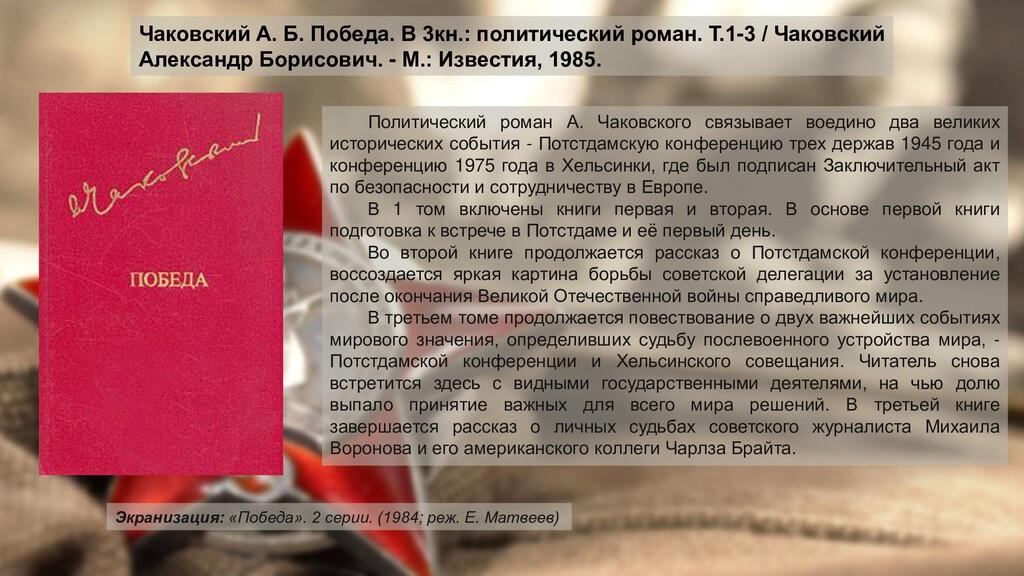 Политический роман А. Чаковского связывает воед...