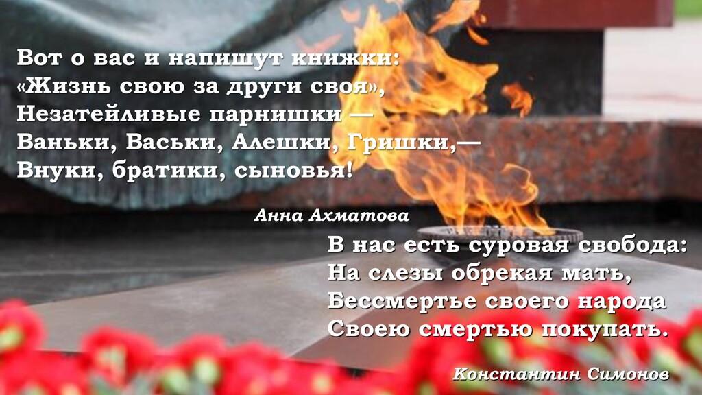 Вот о вас и напишут книжки: «Жизнь свою за друг...