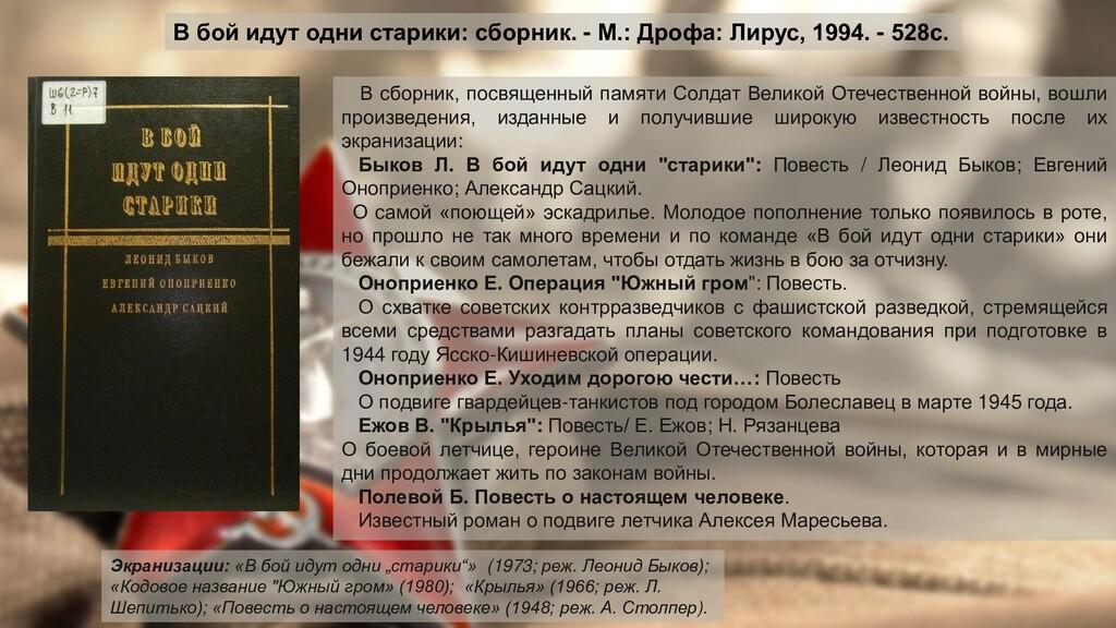 В сборник, посвященный памяти Солдат Великой От...