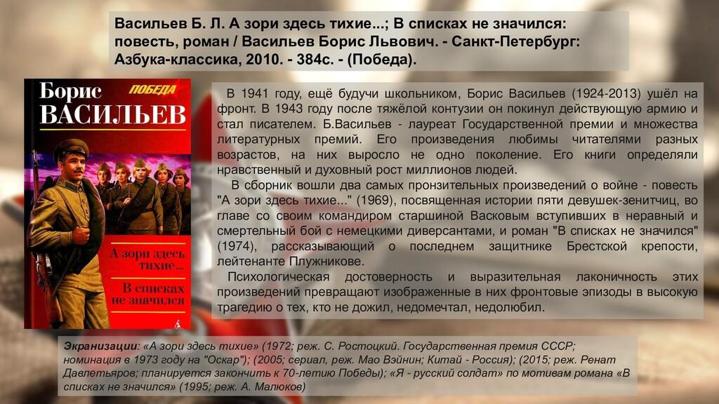 В 1941 году, ещѐ будучи школьником, Борис Васил...