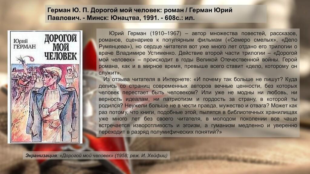 Юрий Герман (1910–1967) – автор множества повес...