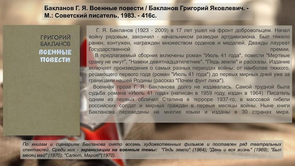 Г. Я. Бакланов (1923 - 2009) в 17 лет ушел на ф...