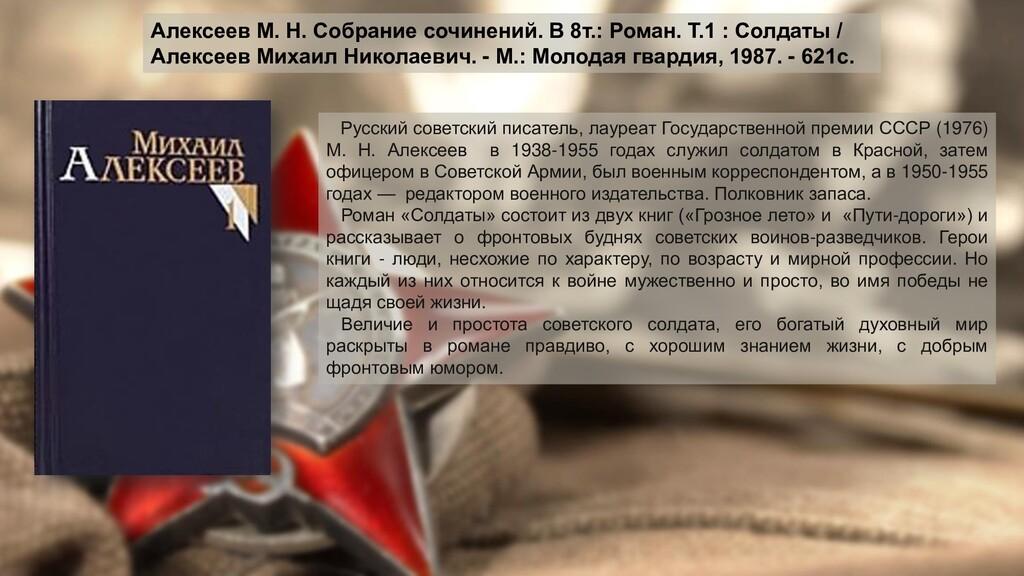 Русский советский писатель, лауреат Государстве...