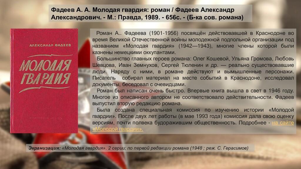 Роман А.. Фадеева (1901-1956) посвящѐн действов...