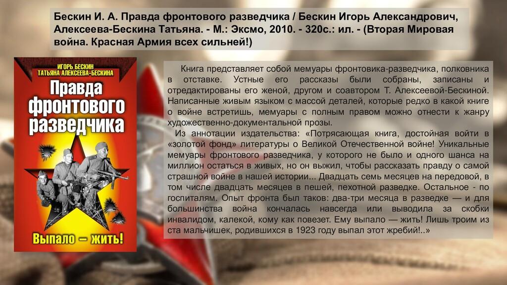 Книга представляет собой мемуары фронтовика-раз...