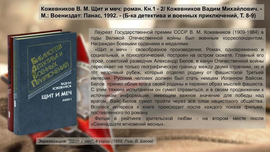 Лауреат Государственной премии СССР В. М. Кожев...